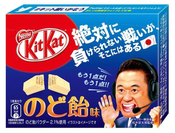 Kit Kat flavours: cough syrup kit kat bar